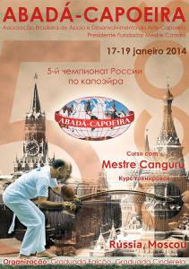 Плакат. Соревнования, прошедшие 17-19 января