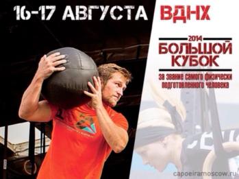 Участие Алексея Найденова в соревнованиях по кроссфиту