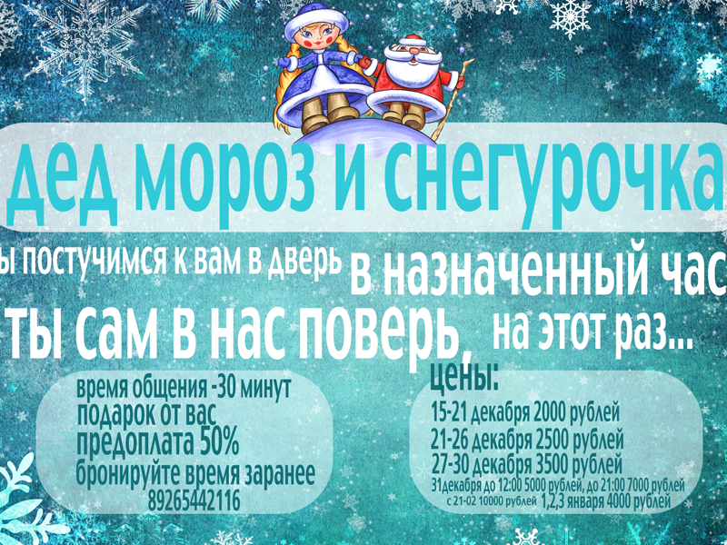 ded-moroz-i-snegurka-2014